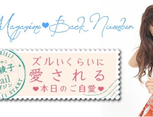 3/17(金)ご自愛メルマガ☆「どうしようもないとき」の選択