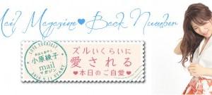 3/18(土)ご自愛メルマガ☆「きれい」の求め方