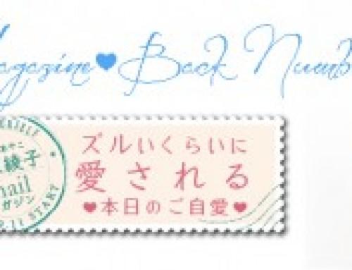 3/31(木)ご自愛メルマガ☆恋愛大作戦!