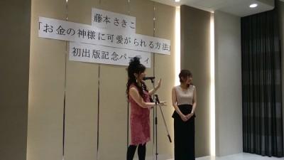 【2017.02.21@八戸】藤本さきこさんPARTYでの祝辞&乾杯のご挨拶動画です。笑