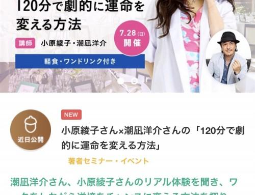 【7/28(金)@東京・広尾】男女混合♡運命を変えちゃう夜。のお誘い♡